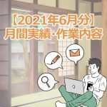 2021年6月分の月間実績&作業内容