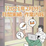 2021年2月分の月間実績&作業内容