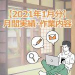 2021年1月分の月間実績&作業内容