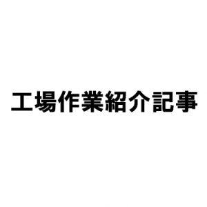 工場作業紹介記事