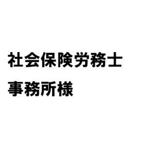 社会保険労務士事務所様